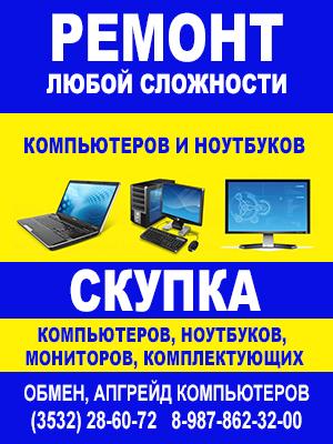 Скупаем ноутбуки в Оренбурге