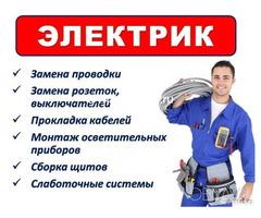 Услуги электрика в Самаре