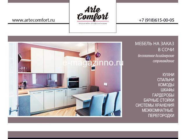 Кухни в Сочи и комплектация кухонным оборудованием - 4