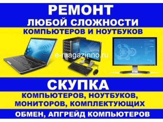 Скупка ноутбуков в Оренбурге - 1