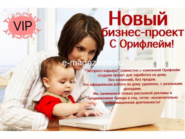 администратор в интернет-магазин - 1