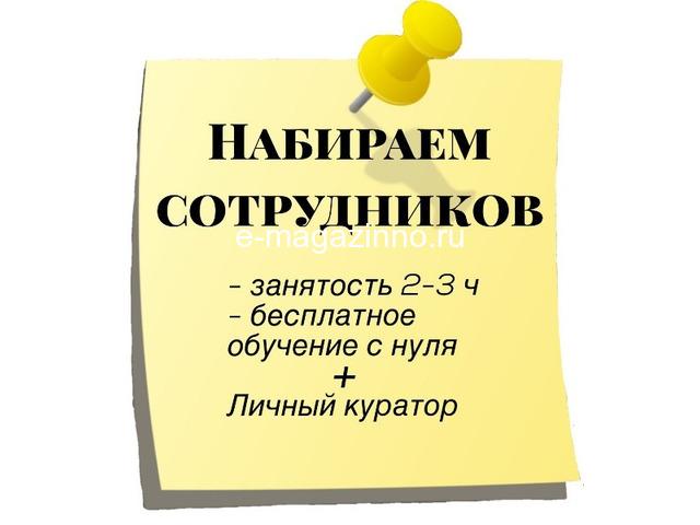 менеджер по рекламе интернет-магазина - 1