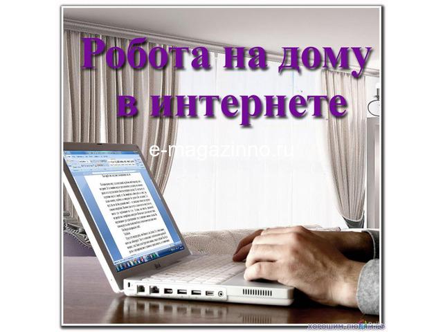 Администратор  интернет-магазина - 1