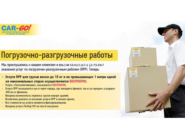 Перевозки сборных грузов по России - 1