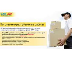 Перевозки сборных грузов по России - Изображение 1