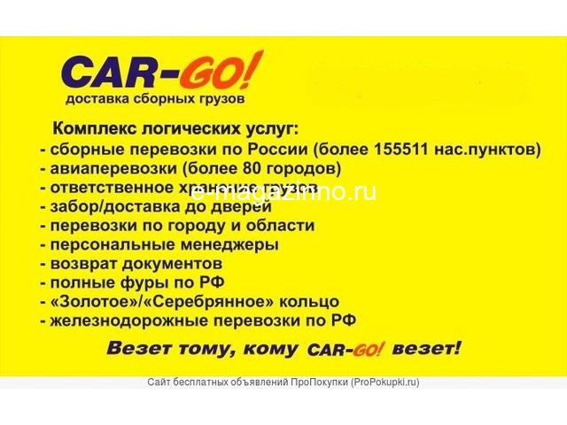 Перевозки сборных грузов по России - 2