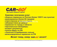 Перевозки сборных грузов по России - Изображение 2