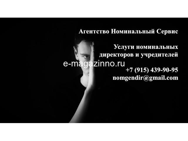 Номинальные директора и учредители - 1