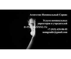 Номинальные директора и учредители - Изображение 1