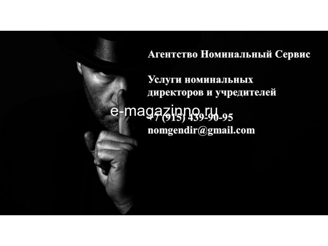 Номинальные директора и учредители - 2