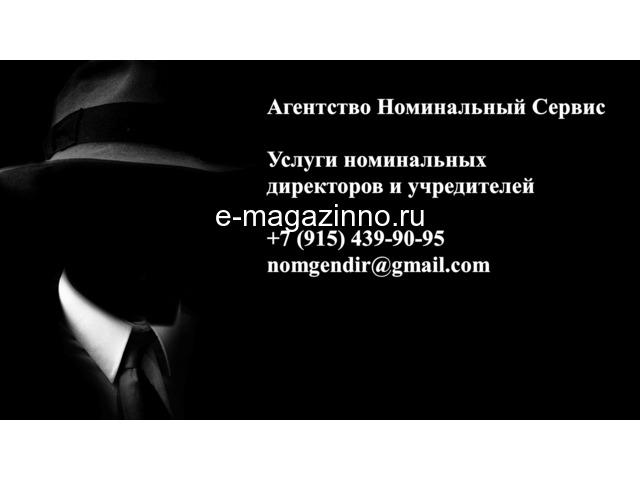 Номинальные директора и учредители - 3