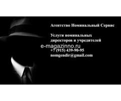 Номинальные директора и учредители - Изображение 3