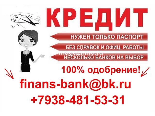 Самое свежее и гарантированное предложение в получении Кредита - 1