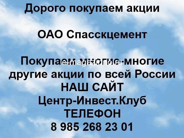 Покупаем акции ОАО Спасскцемент и любые другие акции по всей России - 1