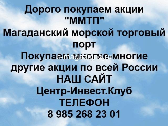 Покупаем акции ММТП и любые другие акции по всей России - 1