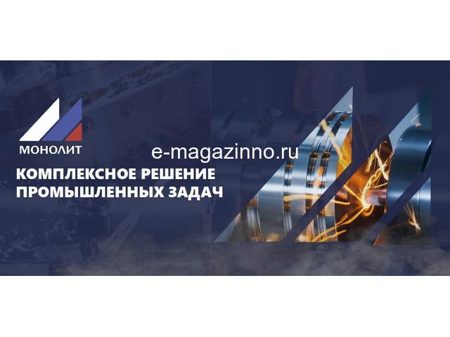 """""""Монолит"""": Промышленное оборудование и инжиниринговые услуги - 1"""