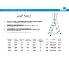 Рабочие платформы ZAP – ZARGES (пр-во Германии). - Изображение 5