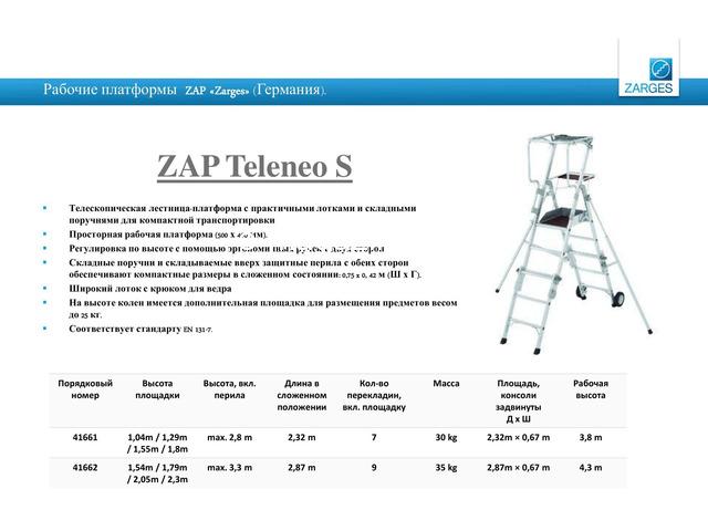 Рабочие платформы ZAP – ZARGES (пр-во Германии). - 6