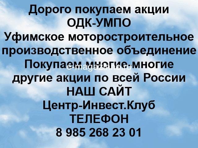 Покупаем акции УМПО и любые другие акции по всей России - 1