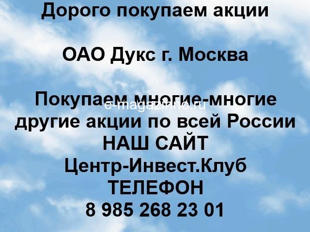 Покупаем акции ОАО Дукс и любые другие акции по всей России - 1