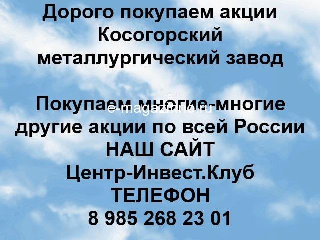 Покупаем акции Косогорский металлургический завод и любые другие акции по всей России - 1