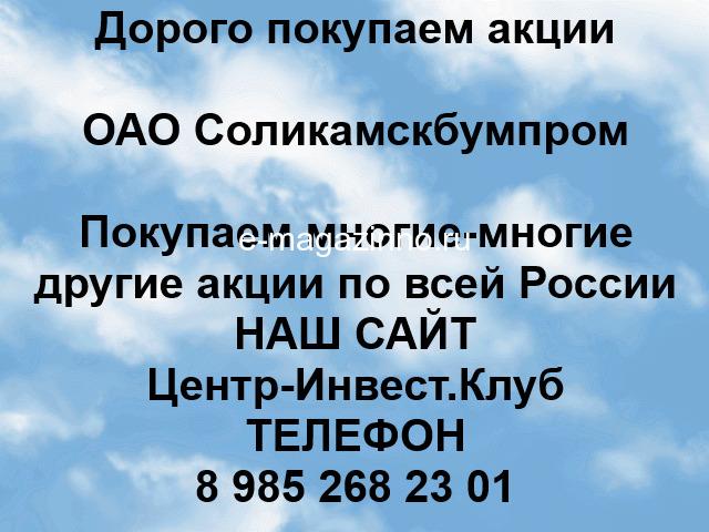 Покупаем акции ОАО Соликамскбумпром и любые другие акции по всей России - 1