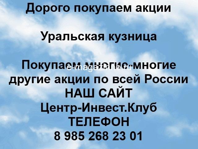 Покупаем акции ПАО Уральская кузница и любые другие акции по всей России - 1