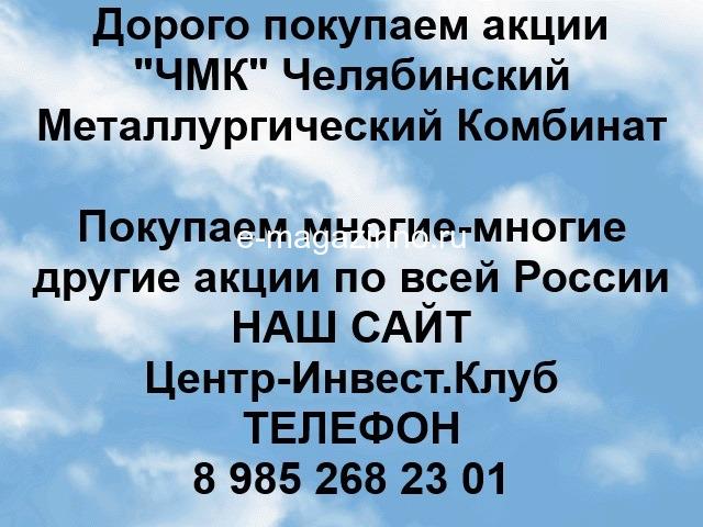 Покупаем акции ЧМК и любые другие акции по всей России - 1