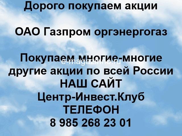 Покупаем акции ОАО Газпром оргэнергогаз и любые другие акции по всей России - 1