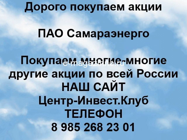 Покупаем акции ПАО Самараэнерго и любые другие акции по всей России - 1