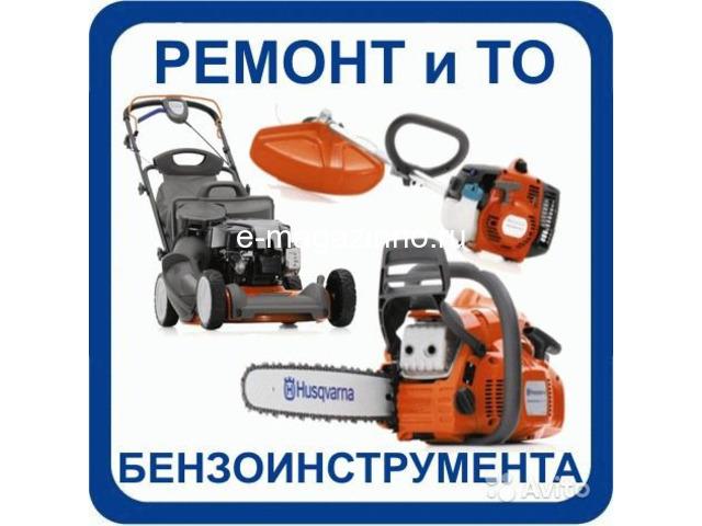 Ремонт бытовой техники - 1