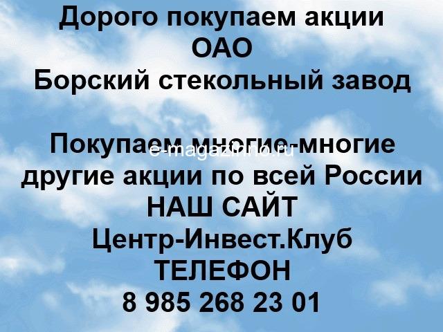 Покупаем акции ОАО Борский стекольный завод и любые другие акции по всей России - 1