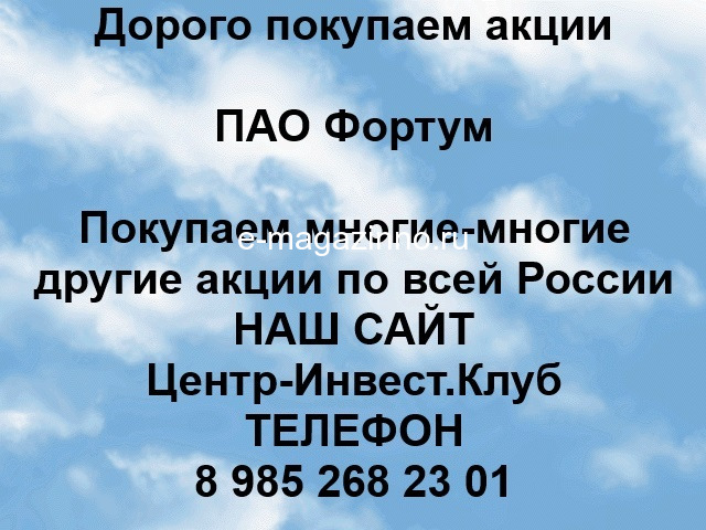 Покупаем акции Фортум и любые другие акции по всей России - 1