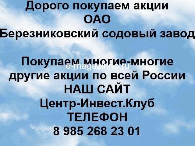 Покупаем акции ОАО Березниковский содовый завод и любые другие акции по всей России - 1