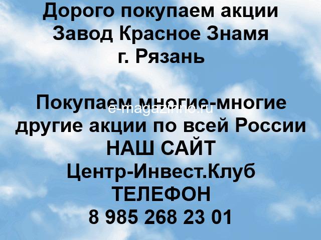 Покупаем акции Завод Красное знамя и любые другие акции по всей России - 1