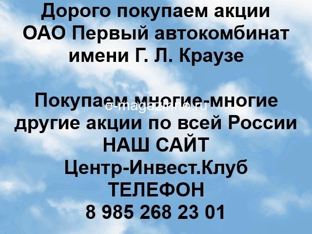 Покупаем акции ОАО Первый автокомбинат Краузе и любые другие акции по всей России - 1
