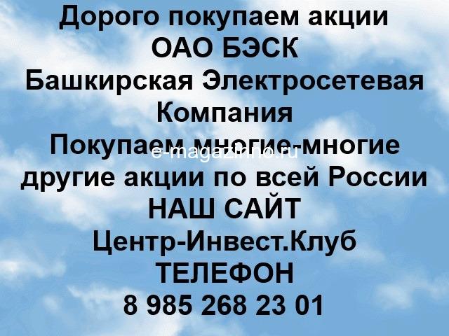 Покупаем акции БЭСК и любые другие акции по всей России - 1