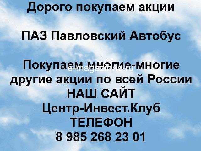 Покупаем акции ПАЗ Павловский автобус и любые другие акции по всей России - 1