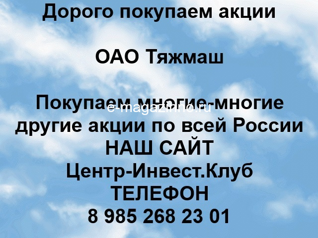 Покупаем акции ОАО Тяжмаш и любые другие акции по всей России - 1