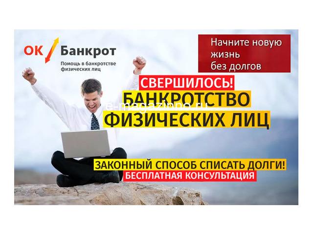 Списание долгов, погашение кредита - 1