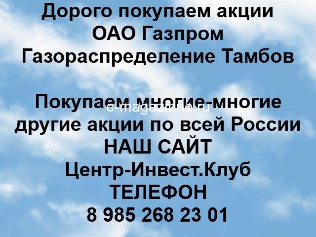Покупаем акции ОАО Газпром газораспределение Тамбов и любые другие акции по всей России - 1
