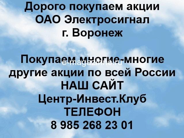 Покупаем акции ОАО Электросигнал и любые другие акции по всей России - 1
