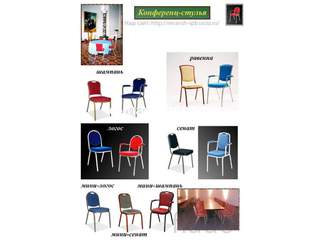 Классические и складные банкетные стулья. - 1