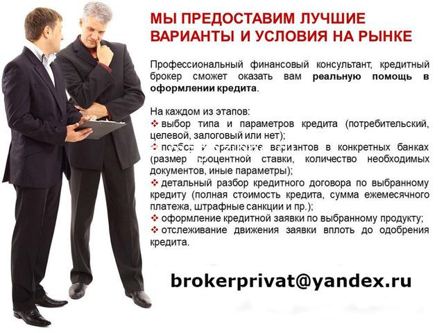 Кредиты платежеспособным и ответственным. - 1