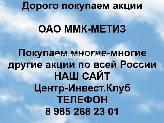 Покупаем акции ОАО ММК-МЕТИЗ и любые другие акции по всей России - 1