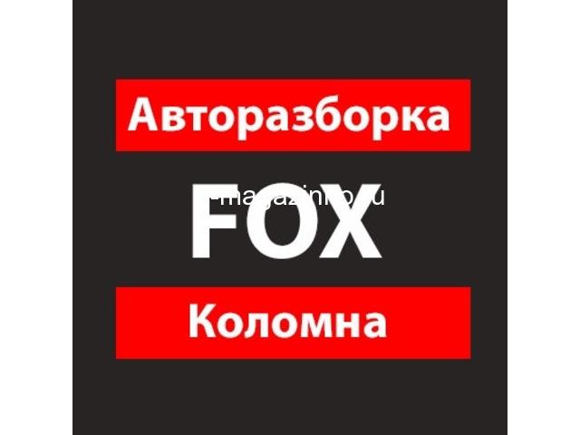 """Авторазборка """"Fox"""" - 1"""