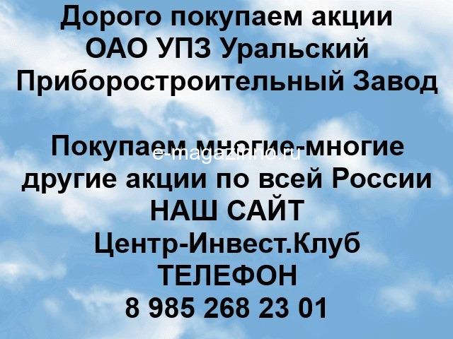 Покупаем акции УПЗ Уральский приборостроительный завод и любые другие акции по всей России - 1