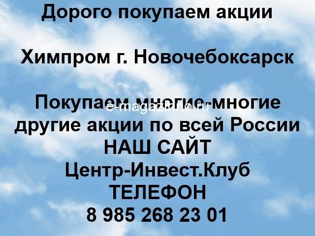 Покупаем акции Химпром и любые другие акции по всей России - 1