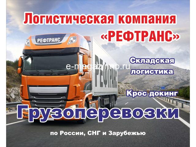 Перевозка грузов любой сложности по России и за рубежом - 1