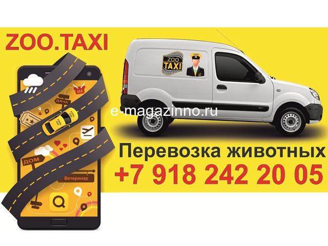 Зоотакси, перевозка животных в Краснодаре - 1